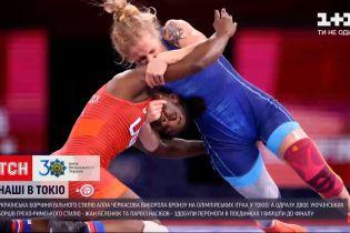 Новини світу: Алла Черкасова виборола олімпійську бронзу у вільній боротьбі