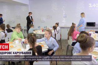 Новости Украины: с 1 сентября в школах введут новые стандарты питания