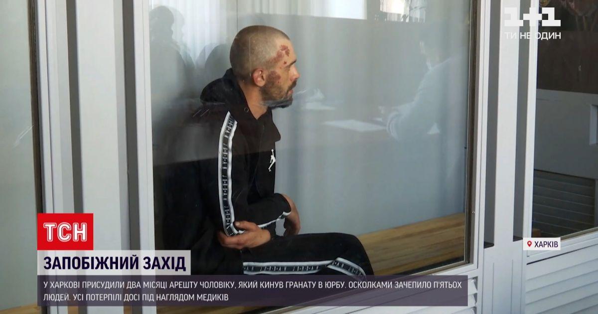 Новини України: харківський суд обрав запобіжний захід чоловіку, який кинув гранату в підлітків
