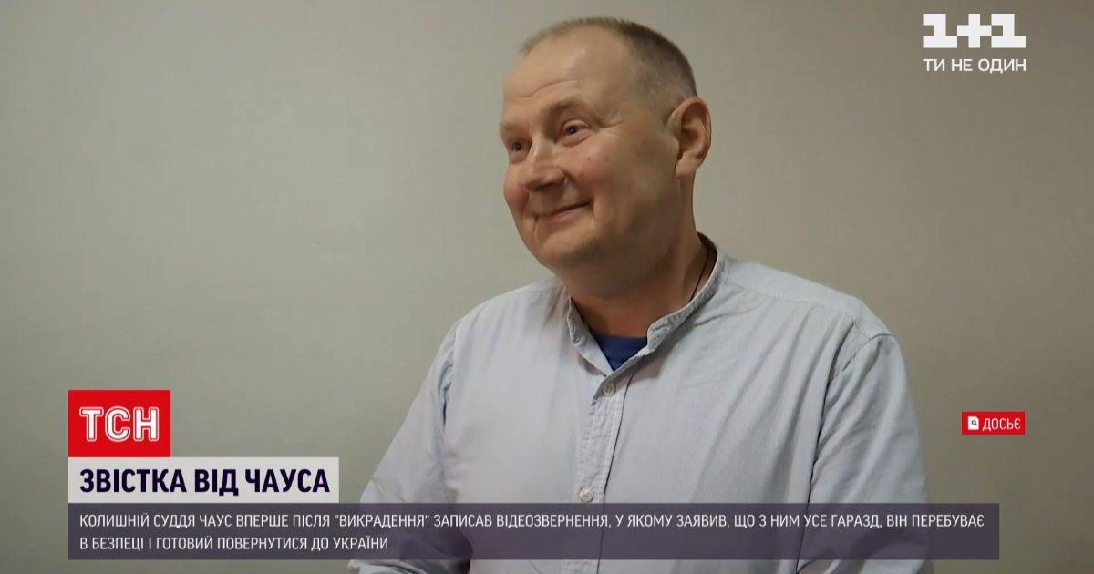 Новини світу: у Мережі з'явилося відеозвернення екссудді Миколи Чауса