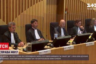 """Новини світу: у Гаазі оприлюднили записи переговорів про транспортування """"Бука"""" у справі МН17"""
