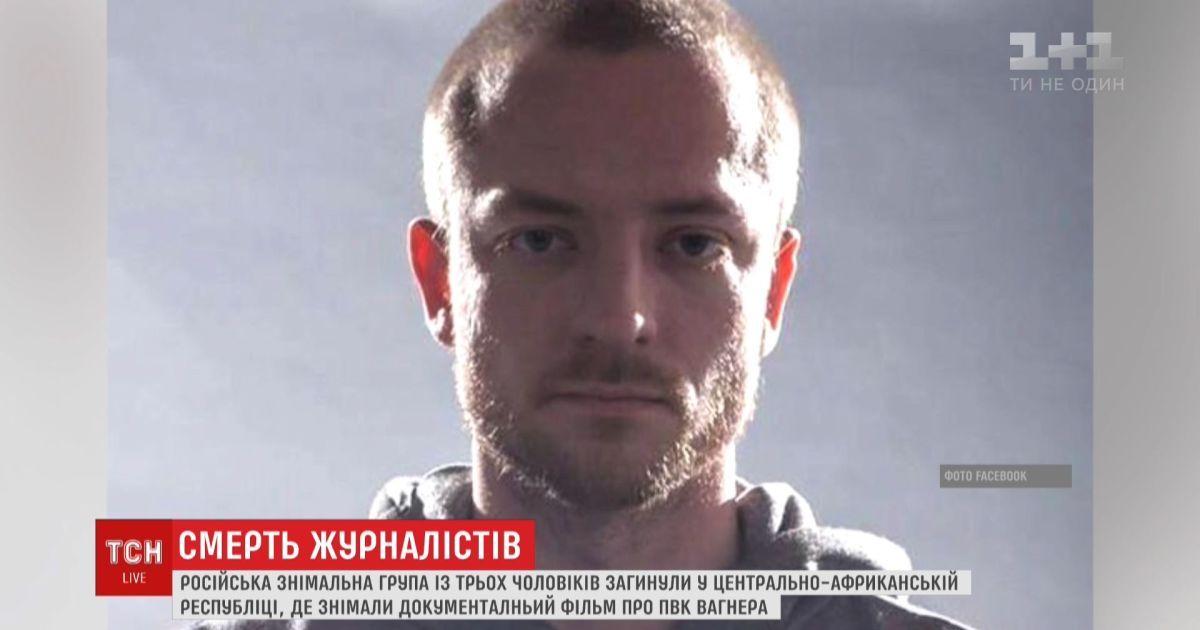 В Африці розстріляли російських журналістів, які розслідували діяльність ПВК Вагнера