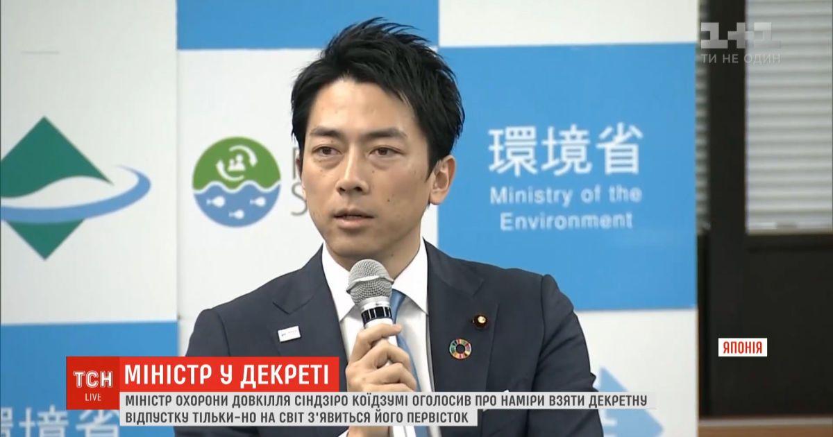 В Японии министр оставляет государственные обязанности ради декретного отпуска