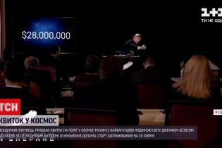 Новини світу: політ у космос із найбагатшою людиною світу Безосом продали за 28 мільйонів