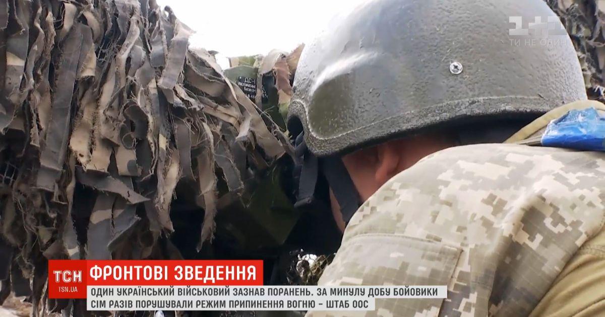 Украинский военный получил ранение на восточном фронте