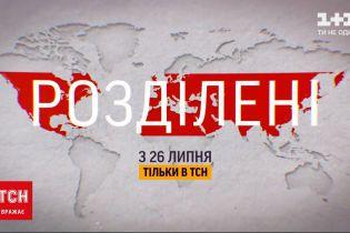 """""""Розділені"""": ТСН покаже спецпроект про шлях країн, території яких були захоплені"""