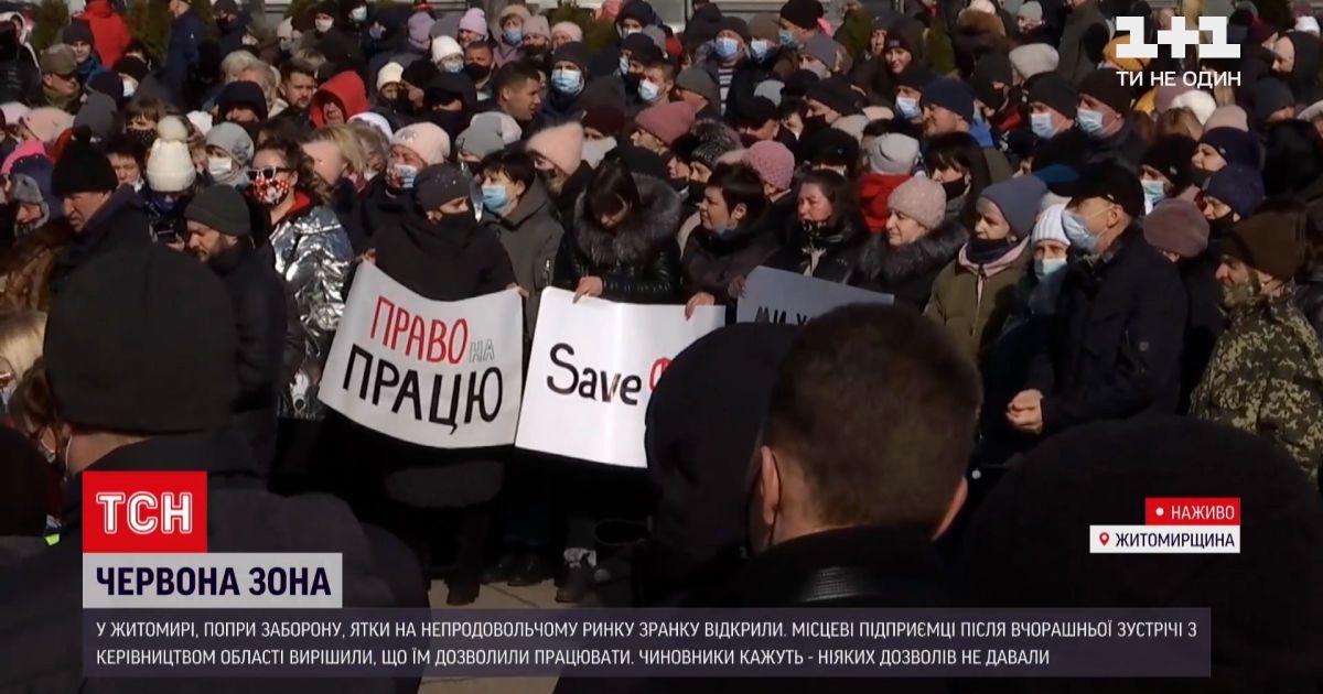 Новости Украины: черновицкие торговцы угрожают работать, несмотря на карантинные ограничения
