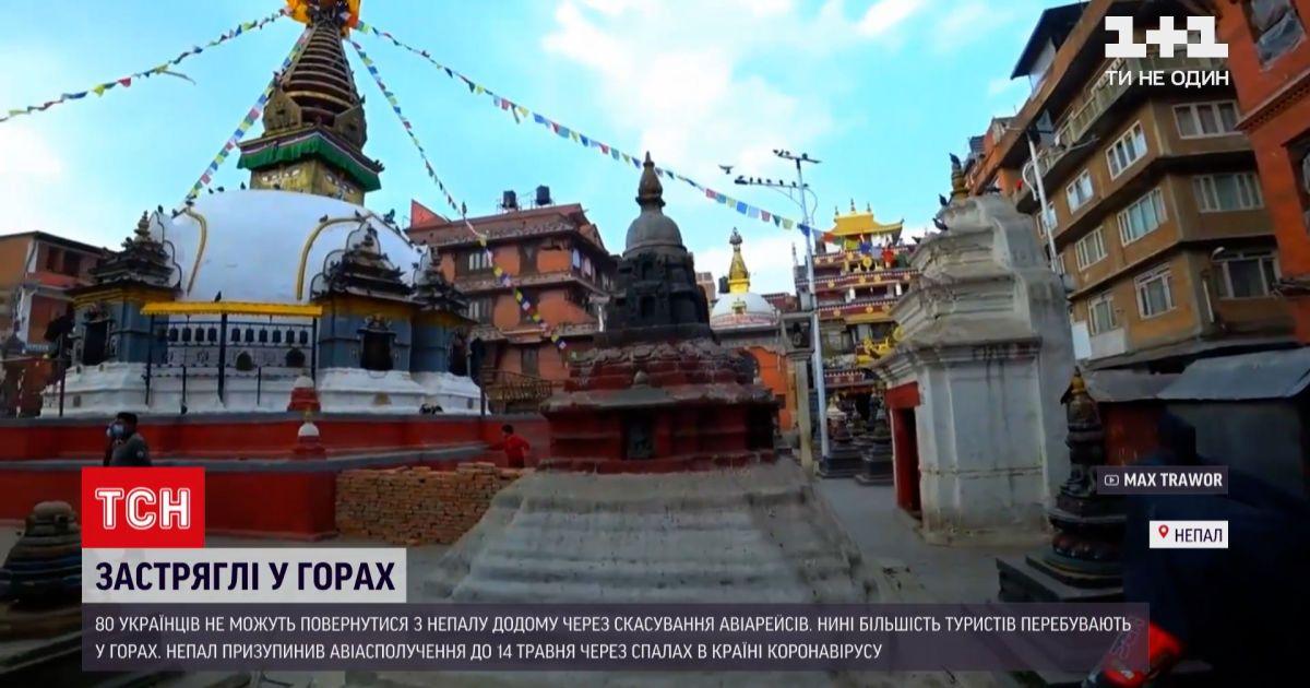Новости мира: из Непала не могут вылететь 80 украинцев, страна отменила авиарейсы