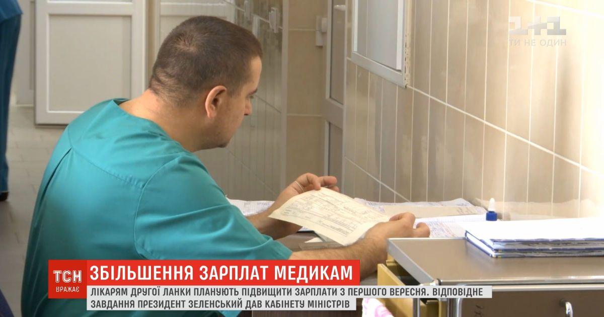 Зеленский дал правительству задачу - увеличить зарплату медикам второго звена