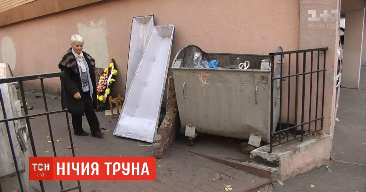 У середмісті столиці жителі побачили порожню труну на смітнику