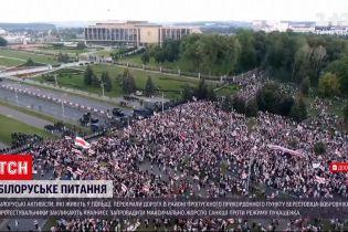 Новини світу: білоруські активісти у Польщі закликають країни ЄС до жорстких санкцій проти Лукашенка
