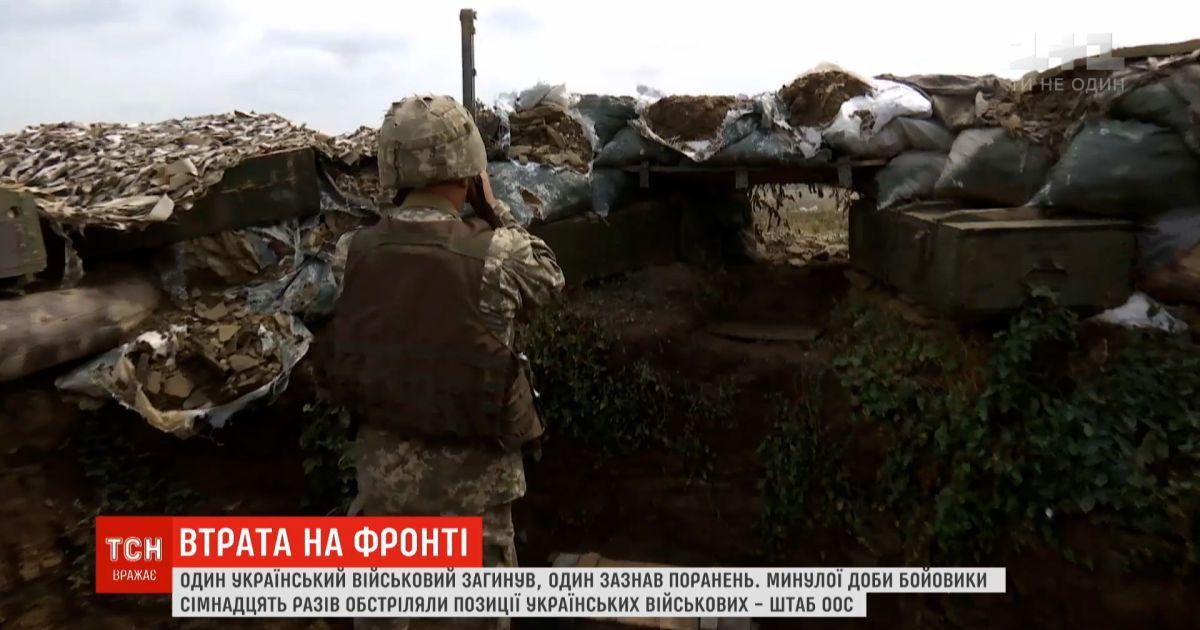 Потери в зоне ООС: один украинский военный погиб, один получил ранения