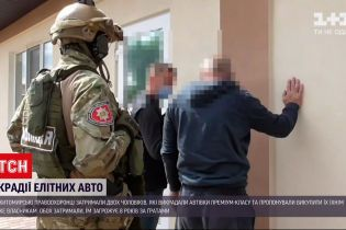 Новости Украины: житомирские правоохранители задержали банду, которая похищала элитные авто