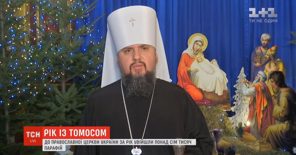 Как прошел год для Православной церкви Украины после получения Томоса