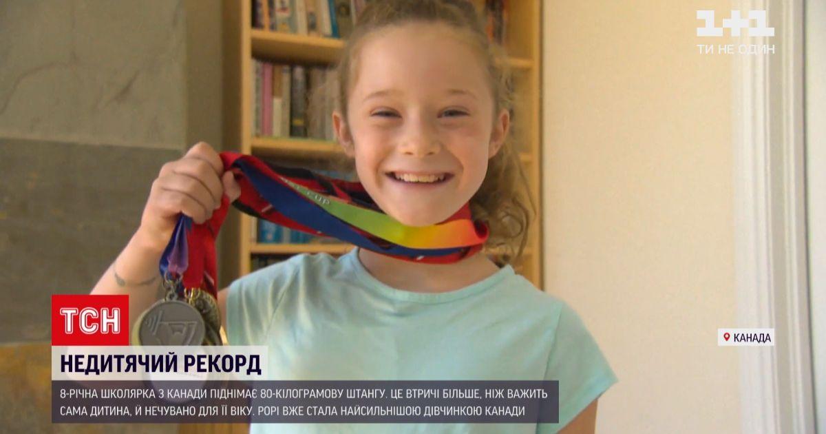 Новости мира 8-летняя девочка из Канады подняла 80-килограммовую штангу