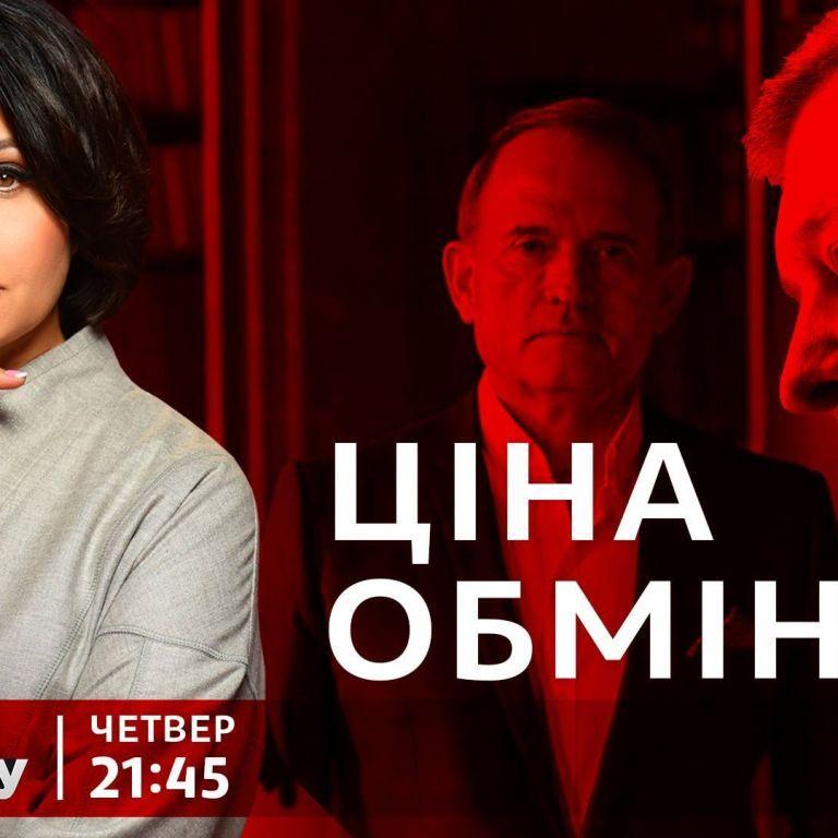 """Какой была истинная роль Виктора Медведчука в процессе обмена пленными — сегодня в ток-шоу """"Право на владу"""""""