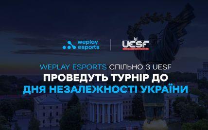 Турнір із Dota 2 до Дня Незалежності України: оголошено призовий фонд