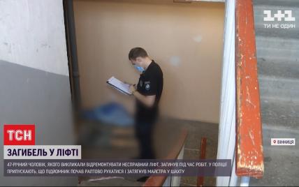 Ліфт смерті: у Вінниці під час ремонту підйомника у багатоповерхівці загинув механік