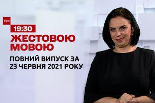 Новости Украины и мира | Выпуск ТСН.19:30 за 23 июня 2021 года (полная версия на жестовом языке)