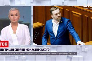 Новини тижня: хто такий новий міністр внутрішніх справ Денис Монастирський