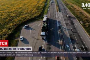Новости Украины: водитель фуры сбил насмерть патрульного в Херсонской области