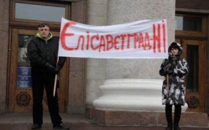 В переименованном Кировограде готовятся через суд отменять название Кропивницкий