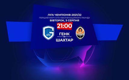 Генк - Шахтар - 1:2 Онлайн-трансляція матчу Ліги чемпіонів