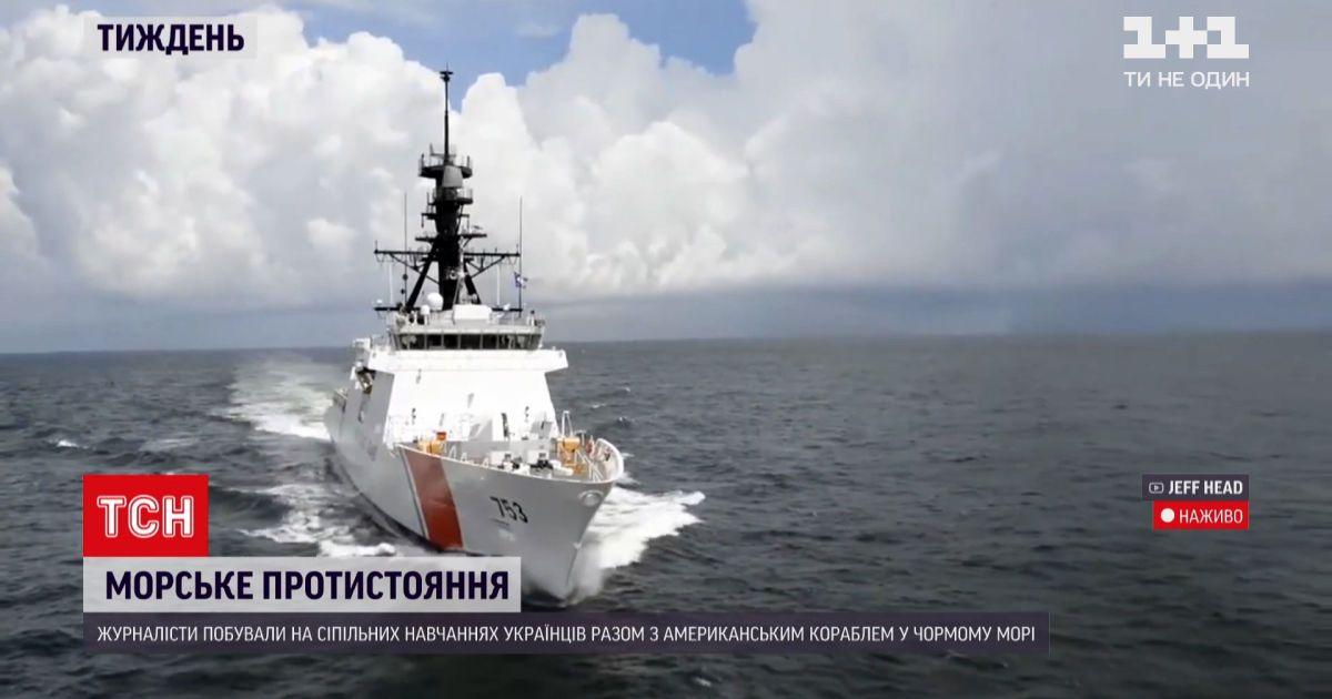 Российские сторожевые корабли провоцируют американский фрегат возле Одессы