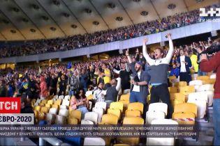 """Новини світу: скільки фанатів підтримають збірну України на другому матчі """"Євро-2020"""" в Бухаресті"""