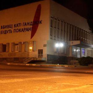 Вбивство Катерини Гандзюк. В Болгарії обрали запобіжний захід фігуранту справи Левіну