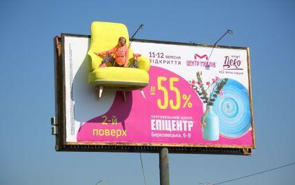 Жива дівчина на борді та балакуче крісло: Епіцентр креативно запрошує на відкриття Центру Меблів/Галерей Деко