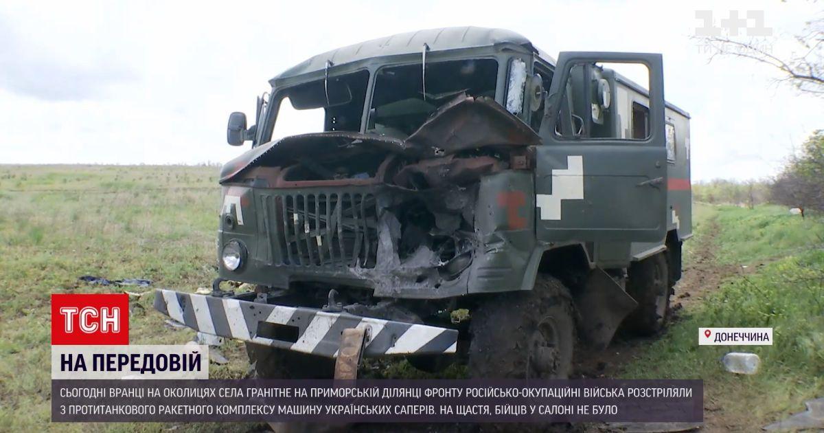 Новини з фронту: на Приморському напрямку окупанти розстріляли машину наших саперів