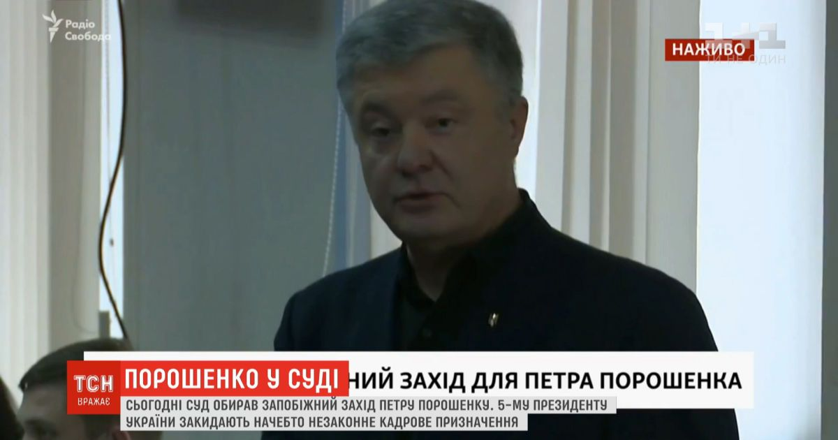 Дело Порошенко: как суд избирал меру пресечения 5-му президенту Украины