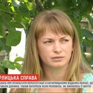 """""""Хочу, щоб з них так познущались, як вони"""": інтерв'ю зґвалтованої поліцейськими дівчини у Кагарлику"""
