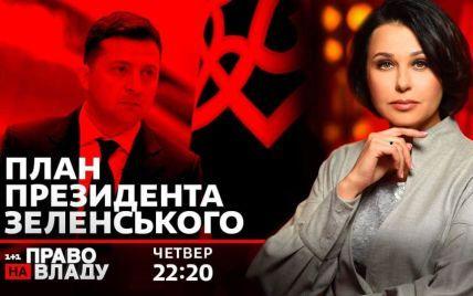 """В останньому перед відпусткою випуску ток-шоу """"Право на владу"""" підсумують політичний сезон і спрогнозують майбутнє України на осінь"""