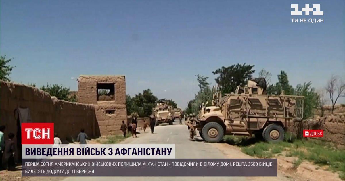 Новости мира: США начали выводить свои войска из Афганистана