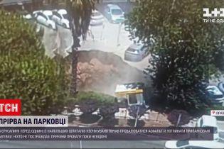 Новини світу: в Єрусалимі перед шпиталем на парковці виникла прірва