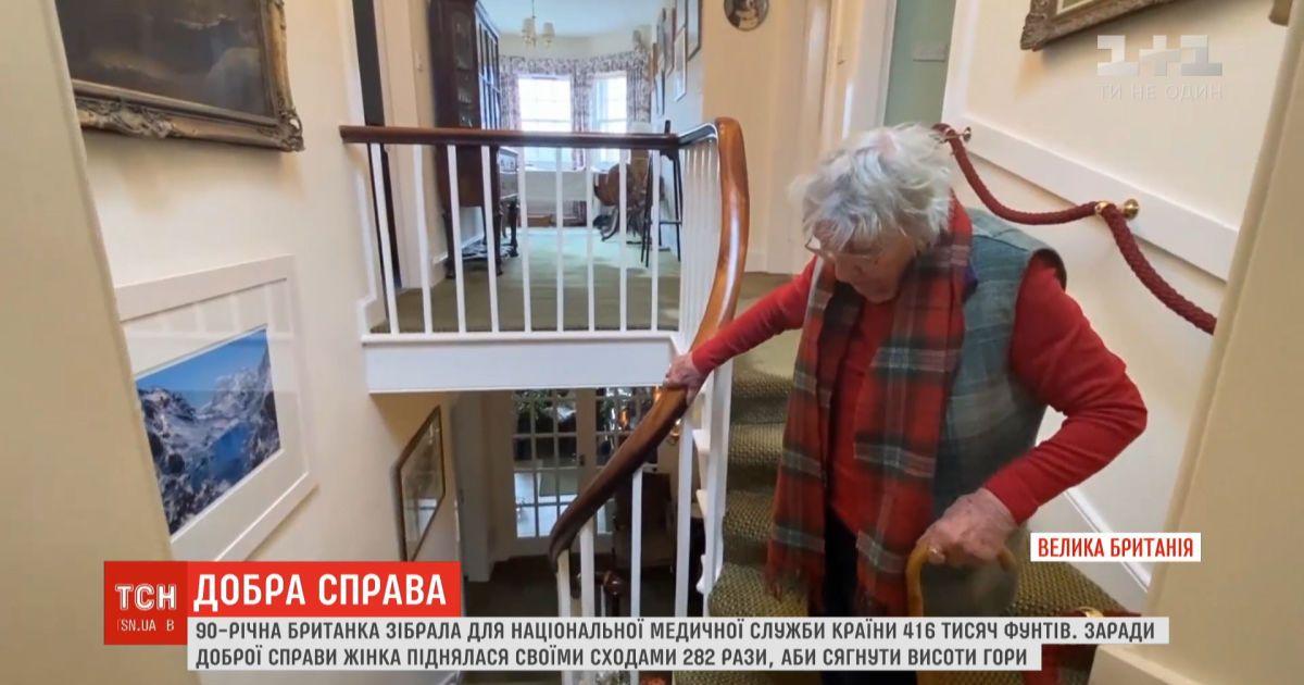 90-летняя британка собрала для врачей 416 тысяч фунтов