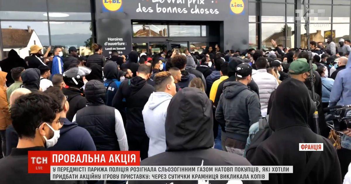 В пригороде Парижа полиция разогнала толпу покупателей, которые хотели приобрести акционную игровую приставку