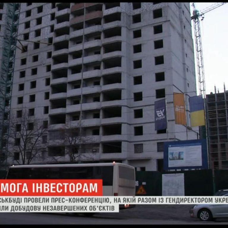 """""""Київміськбуд"""" добудує заморожені об'єкти """"Укрбуду"""": де візьмуть гроші та скільки триватиме будівництво"""