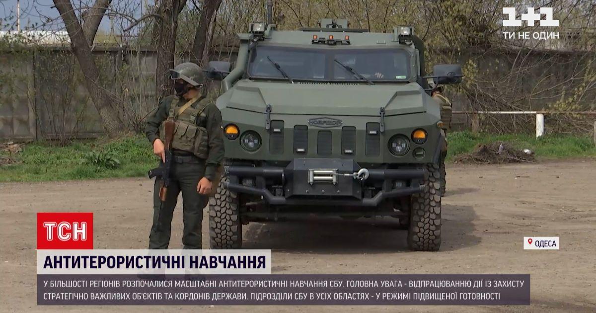 Новости Украины: в большинстве регионов начались масштабные антитеррористические учения СБУ