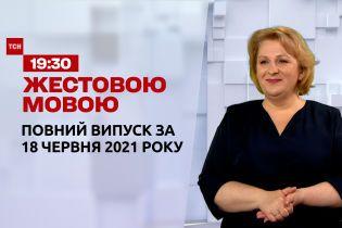 Новини України та світу | Випуск ТСН.19:30 за 18 червня 2021 року (повна версія жестовою мовою)
