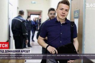 Новости мира: Протасевича и Сапегу отпустили под домашний арест