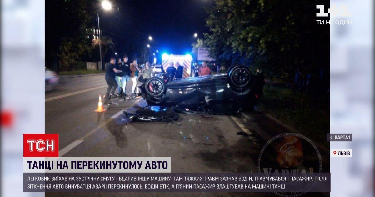 Новини України: вночі у Львові водій спричинив аварію і пішки втік з місця пригоди