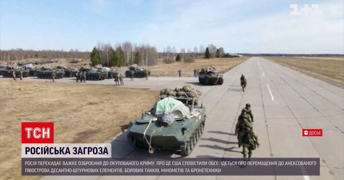 Новости мира: США сообщили ОБСЕ, что Россия перебрасывает в оккупированный Крым тяжелое вооружение