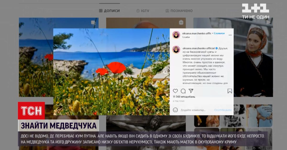 Новини України: досі не відомо, де саме перебуває Віктор Медведчук