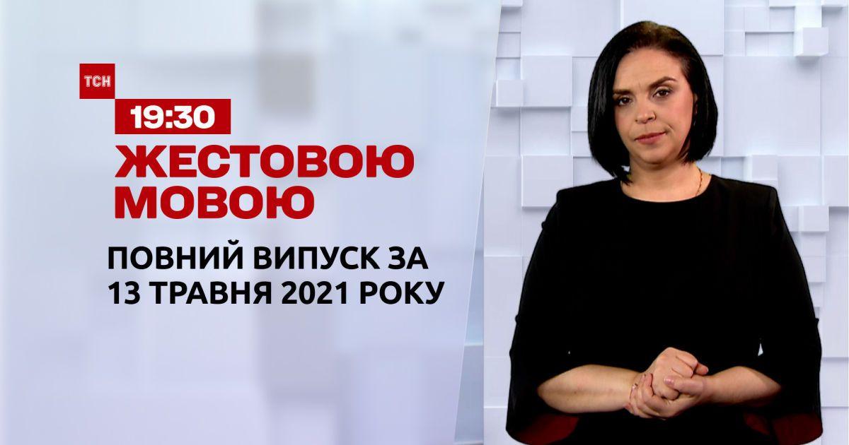 Новини України та світу | Випуск ТСН.19:30 за 13 травня 2021 року (повна версія жестовою мовою)