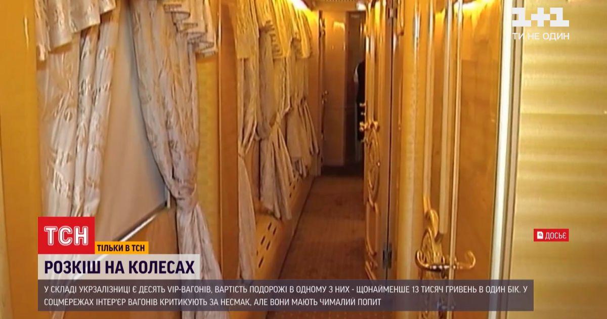"""ВІП-вагон """"Укрзалізниці"""": скільки коштує поїздка з комфортом"""