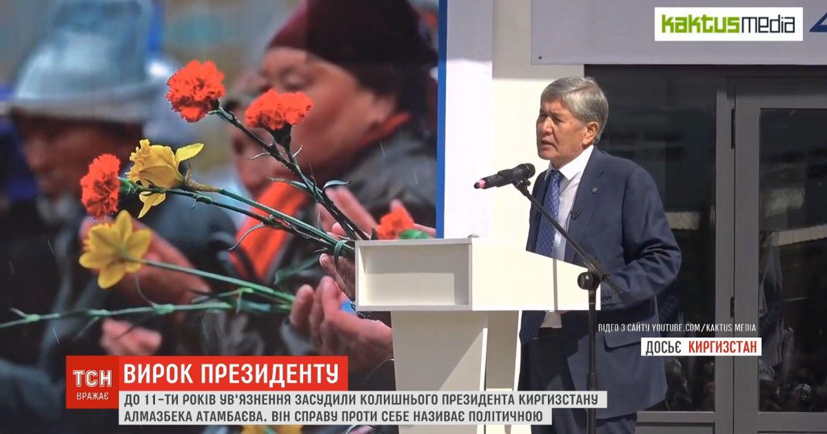 В Кыргызстане експрезидента Алмазбека Атамбаева приговорили к 11 годам за решеткой