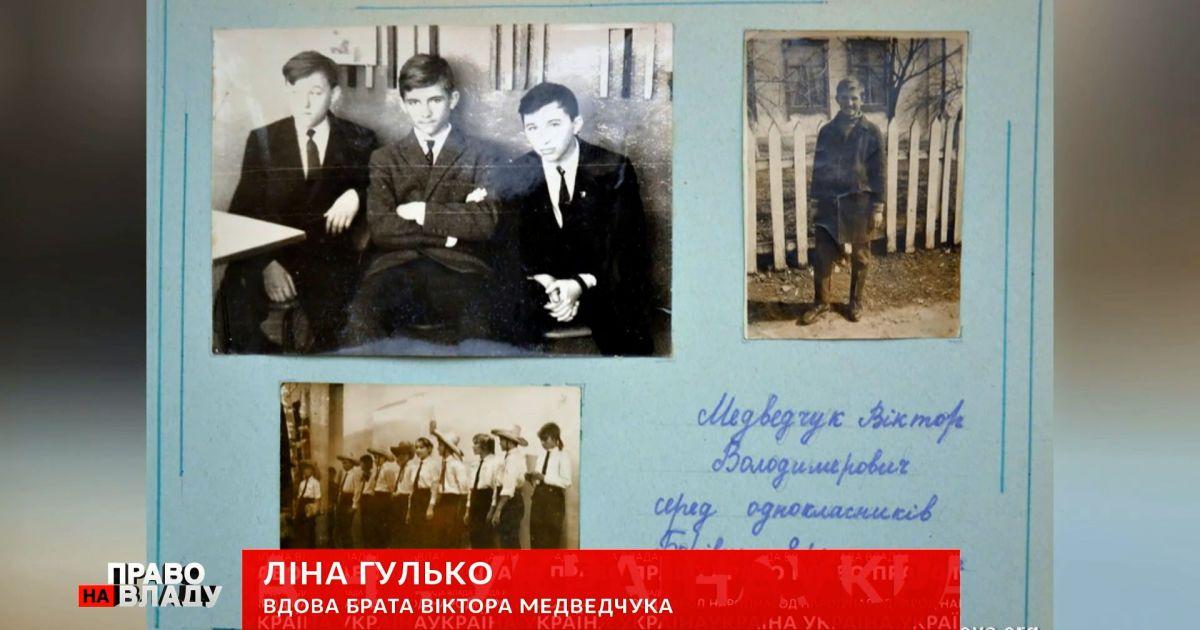 Брат, о котором никто не знал: почему Медведчук скрывал родственника